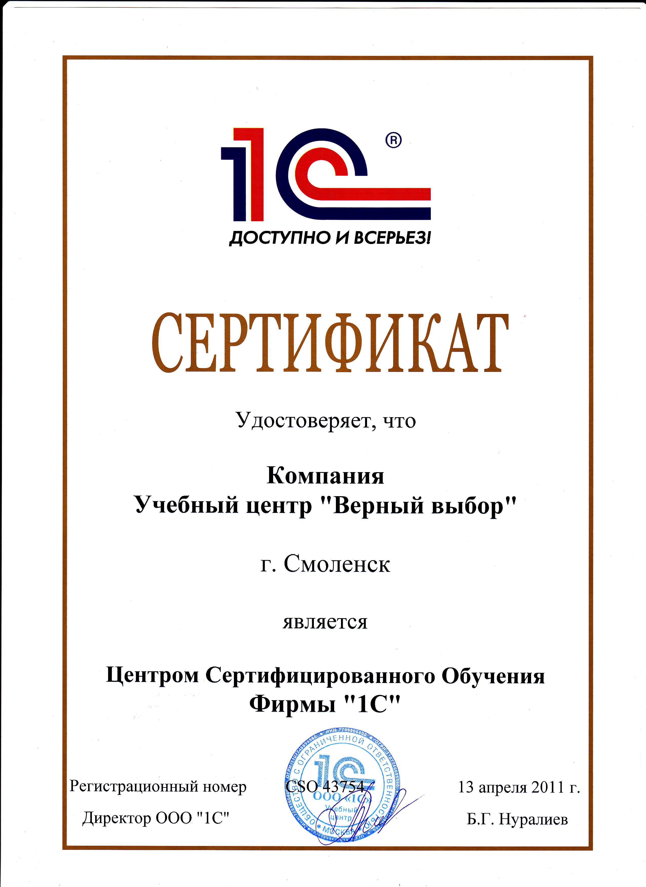 Курсы электробезопасность смоленск инструкция по электробезопасности 1 группа в школе